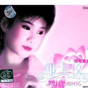 回娘家(热度:21)由陶勋天平山人翻唱,原唱歌手韩宝仪