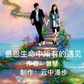 散文《感恩生命中所有的遇见》由落叶知秋演唱(原唱:云中漫步)