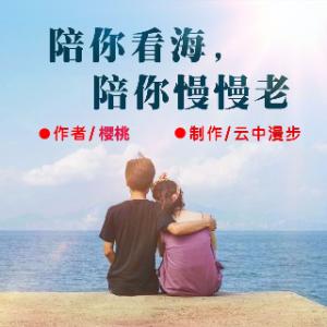《陪你看海,陪你慢慢老》(热度:55)由红叶翻唱,原唱歌手云中漫步