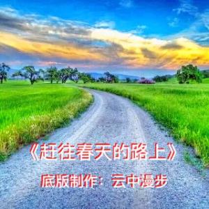 诗朗诵《赶往春天的路上》由霞光万里演唱(原唱:云中漫步)