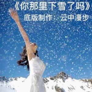 诗朗诵《你那里下雪了吗》原唱是云中漫步,由喜欢的旋律翻唱(播放:96)