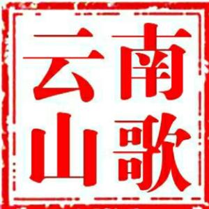 云南山歌《离婚十二月》汪洋-付微制作(热度:38)由山水有情翻唱,原唱歌手上传者:班其红QQ1585151648