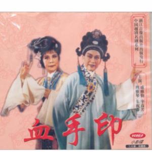 越剧《血手印》花园会(热度:79)由宁静翻唱,原唱歌手戚雅仙和毕春芳