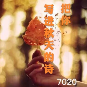【朗诵】把你写进秋天的诗在线听(原唱是7020),花开富贵演唱点播:70次
