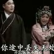 淮剧珍珠塔选段《增塔》原唱是周凤英,由一生快乐翻唱(播放:214)