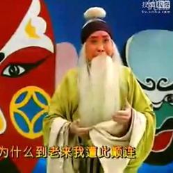曲剧《三子争父》 老天你为啥不睁睁眼,伴奏(热度:302)由流星雨翻唱,原唱歌手郑庆恩
