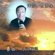 许你一世情缘(热度:105)由冬燕翻唱,原唱歌手星月组合