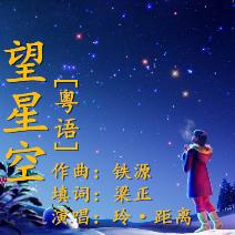 望星空【粤语】(热度:100)由影子翻唱,原唱歌手玲·距离