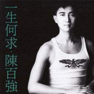 一生何求(热度:126)由东方欲晓翻唱,原唱歌手陈百强