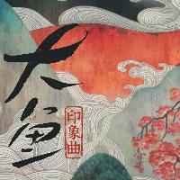 大鱼(国/粤)(热度:207)由冰窖痕迹翻唱,原唱歌手周深/花音