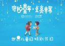 世界儿童日特别节目