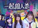 神改编狼人杀版《演员》来袭!
