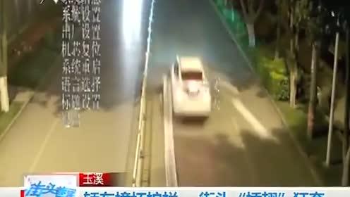 """监拍轿车深夜""""展翅""""狂奔火花四溅"""