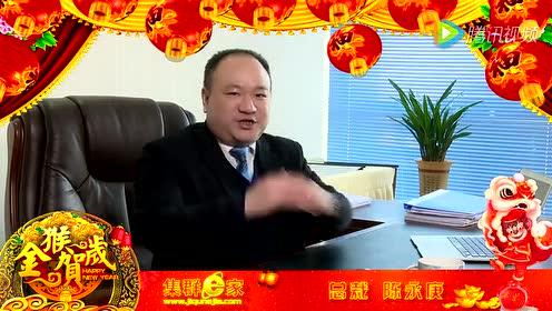 集群e家2016新春大拜年