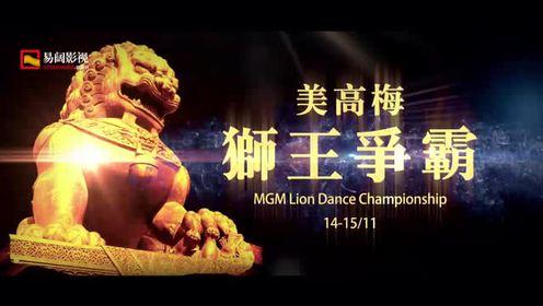 澳门美高梅——国际舞狮比赛大会