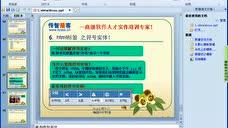 031-符号实体-html教学-薇薇1024