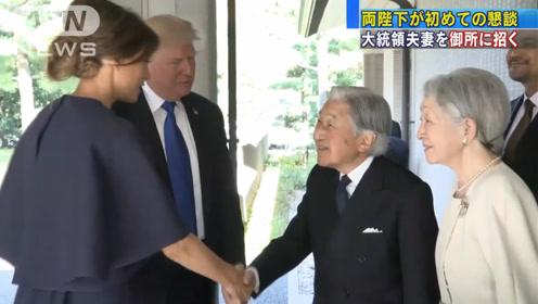 日本天皇夫妇亲自来到玄关迎接特朗普夫妇下车