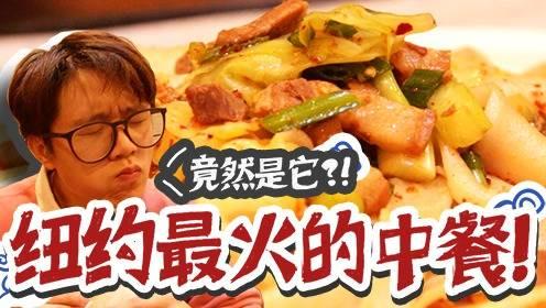 """西安美食成了纽约的超级网红!老外排队吃""""中式汉堡"""""""
