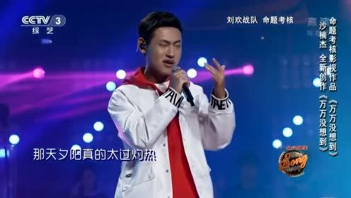 《中国好歌曲》沙楠杰《万万没想到》