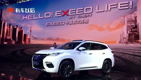 奇瑞高端系列EXXED TX中国版亮相!轴距更长