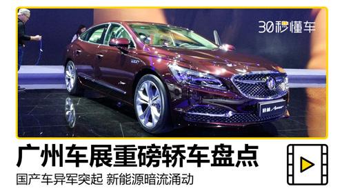 国产车异军突起 新能源暗流涌动 广州车展重磅轿车盘点