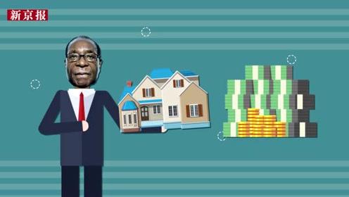 执政37年工资上千万元拥有数栋别墅 动画揭穆加贝到底多有钱?