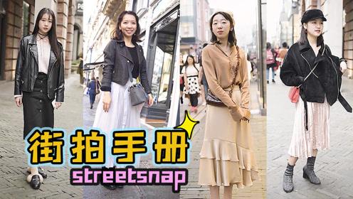 实拍街头美女穿搭,教你4种秋冬半长裙的显瘦搭配,遮肉又甜美!