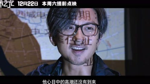 《心理罪之城市之光》全新预告 邓超神演技演活方木