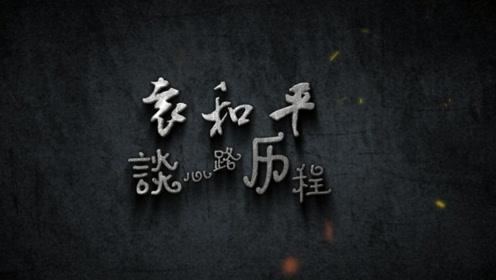 《奇门遁甲》袁和平导演谈心路历程