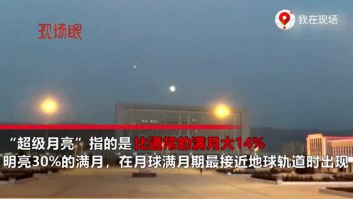 """今晚的月亮""""仙""""人模式开启了 超级月亮来袭"""