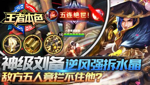 王者本色18:神级刘备逆风强拆水晶,敌方5人竟拦不住他?