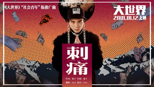 《大世界》社会青年版推广曲 1月12日《刺痛》你