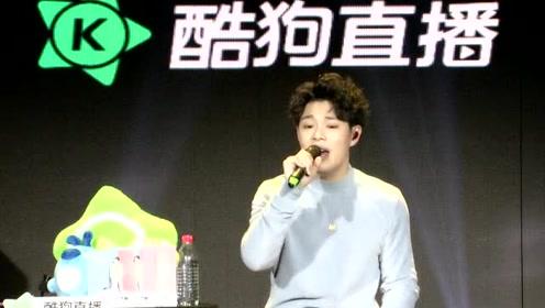 天籁2转音小王子叶秉桓酷狗直播首秀,深情演唱《爱一个人》