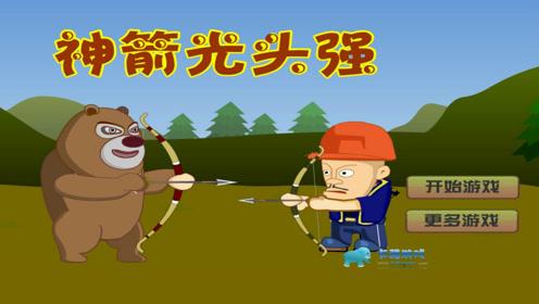 熊出没之探险日记熊熊乐园神箭光头强