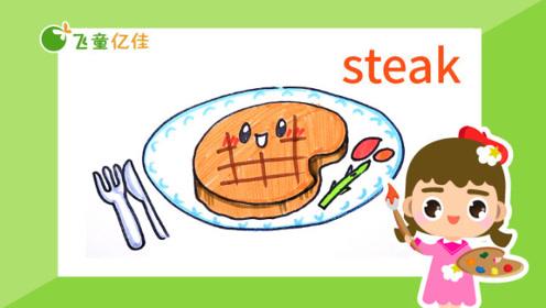 英语简笔画-牛排steak-飞童亿佳儿童常用的英语单词绘画卡