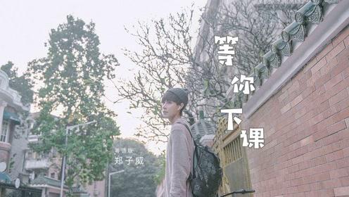郑子威 - 等你下课粤语版mv