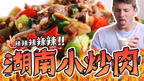 当外国人遭遇正宗湖南菜,辣到叫暂停!