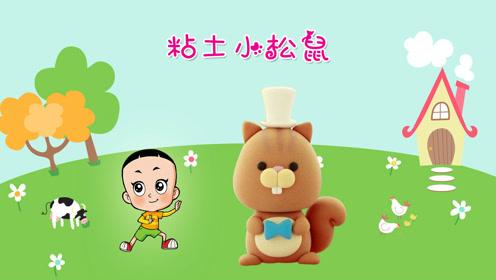 超轻粘土diy可爱俏皮的小松鼠 小朋友们一起快乐手工做游戏