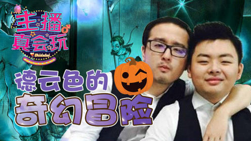 主播真会玩127:德云色的奇幻冒险!