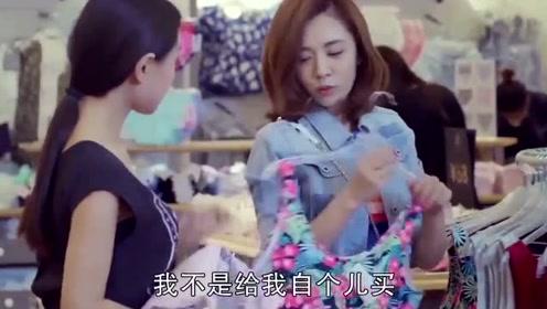 王小米给马莉买睡衣,称闺女十五岁了,售货员赶紧咨询保养秘籍