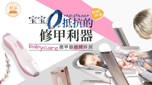 【橙品实验室】宝宝0抵抗修甲器——babycare磨甲器实测
