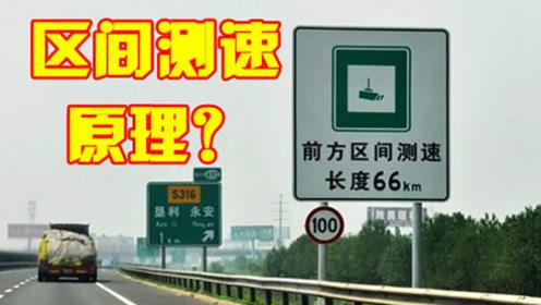 高速令人防不胜防的区间测速,春节自驾免罚守则!