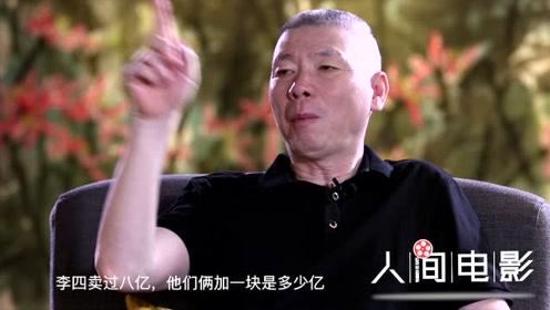 冯小刚向投机喜剧开炮,电影不是按计算器拍的。