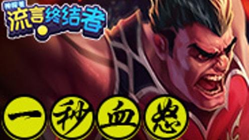 【神探苍流言终结者】30 一个操作就能完成血怒?