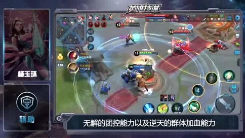【英雄技谋】第25期:无解消耗杨玉环,超高回血扭转战局