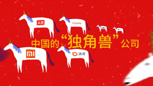 """报告称中国为全球""""独角兽""""公司第二大""""根据地"""""""