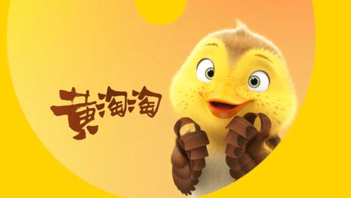 《妈妈咪鸭》公映倒计时10天 黄淘淘揭晓隐藏许久的大秘密
