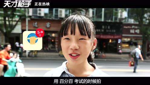 """《天才枪手》""""寻找中国好枪手""""街采口碑"""