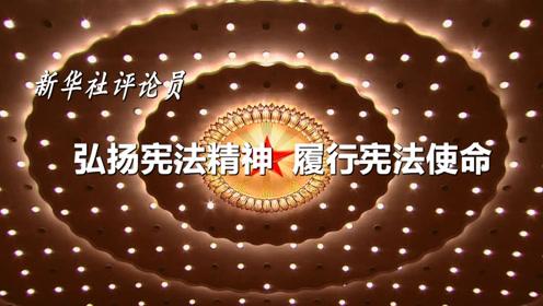 新华社评论员:弘扬宪法精神  履行宪法使命