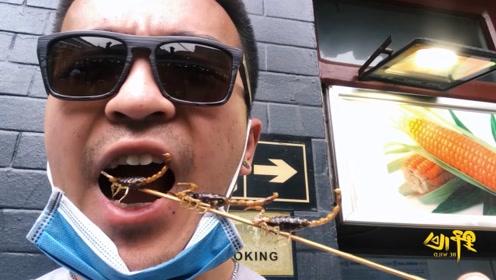 大嚼蝎子串!美籍华裔青年探寻最in北京吃喝玩乐